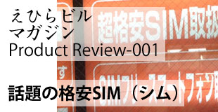 Product Review 話題の格安SIM(シム)vol.01「IT」