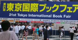 希少本2割引からHMD(ヘッドマウントディスプレイ)まで、メディアの全てが揃う東京国際ブックフェア「IT」