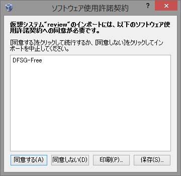 virtualbox04