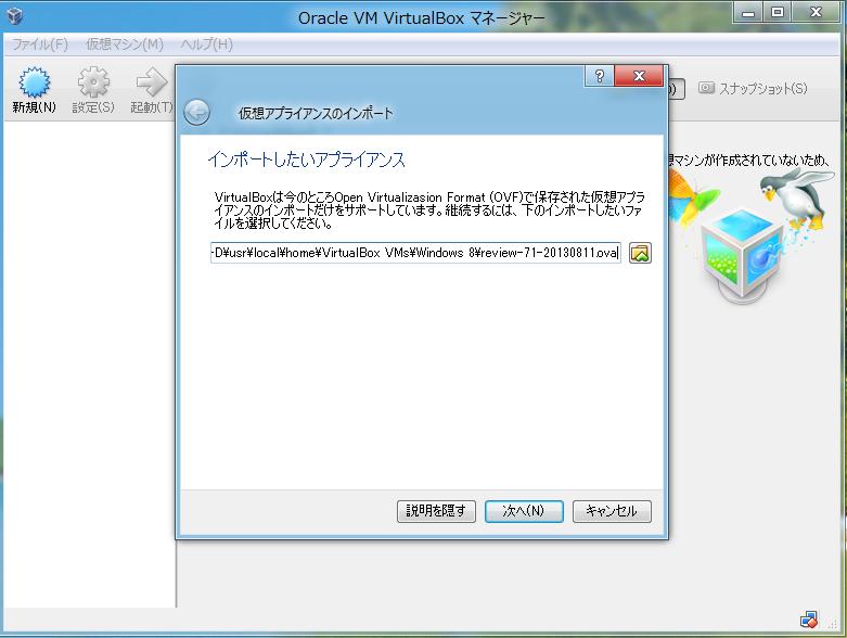 vm_install09