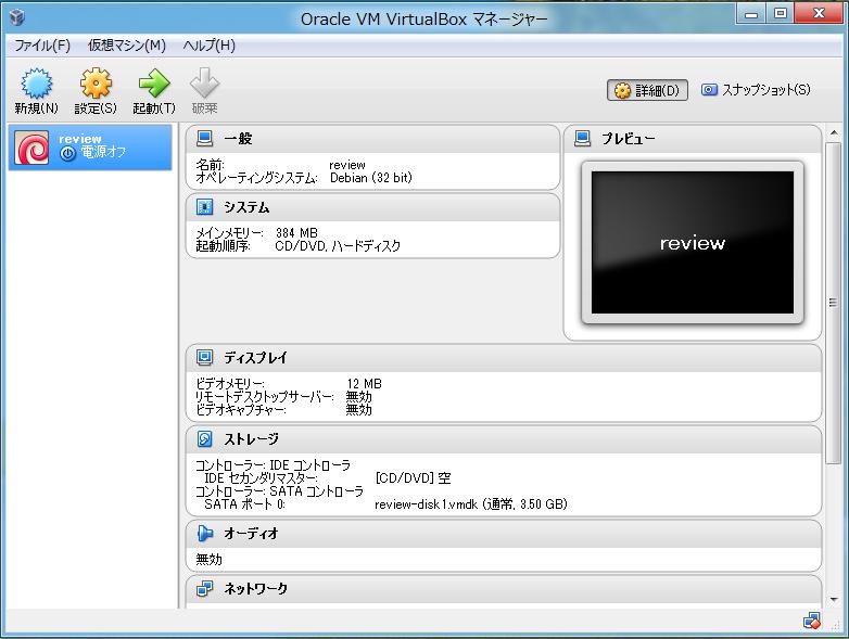 vm_install10