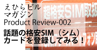 Product Review 話題の格安SIM(シム)vol.02「IT」