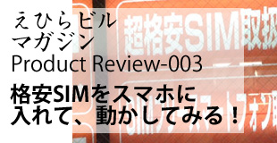 Product Review 話題の格安SIM(シム)vol.03「IT」