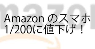 米アマゾンのスマホ値下げ。なんと200分の1に「スマートフォン」