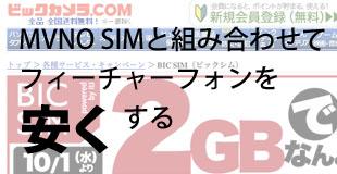 MVNO SIMと組み合わせてフィーチャーフォンを安くする「IT」