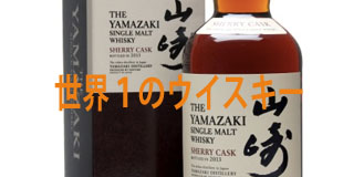 日本のウイスキーが世界1に!「時事」