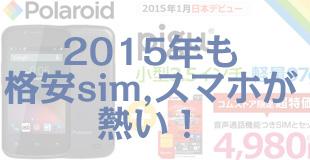 今年も、格安SIM、スマホが熱い!「スマホ」