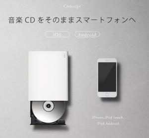 パソコンなしで、WiFi経由でCDから音楽をスマートフォンに移動可能。iOSとAndroidに対応。市場価格、約1万円プラス。蔦屋書店から発売